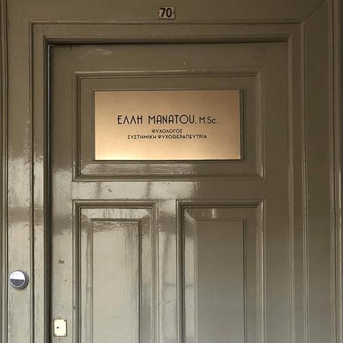 Έλλη Μανατού - Είσοδος Γραφείου